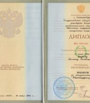 Свидетельство, диплом об юридическом образовании